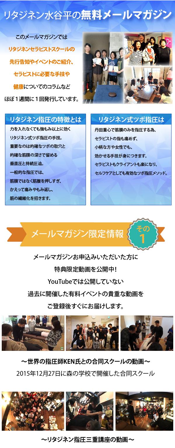 メールマガジン-01-01