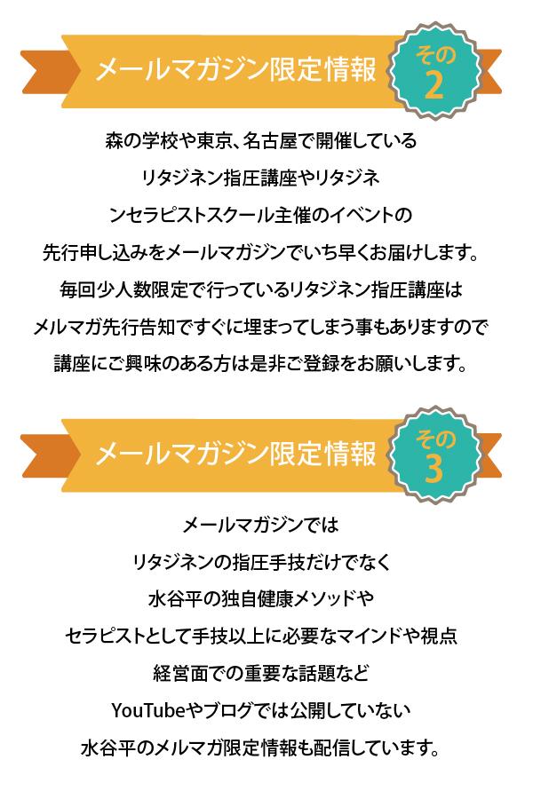 メールマガジン-02