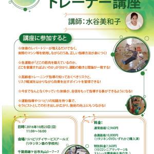 介護予防トレーナー講座-01