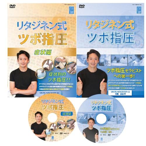 リタジネン式ツボ指圧DVD2本セット